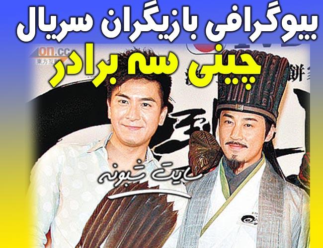 بیوگرافی بازیگران سریال سه برادر (سریال چینی 3 برادر Three Kingdoms)