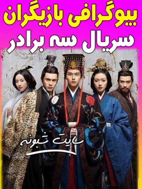 بیوگرافی و اسامی بازیگران سریال سه برادر (سریال چینی Three Kingdoms)