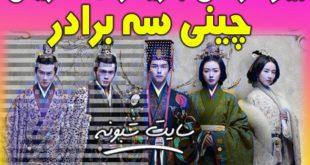 بیوگرافی بازیگران سریال سه برادر (سریال چینی Three Kingdoms)