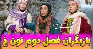 ساعت پخش و تکرار سریال نون خ 2 (فصل دوم نون خ)