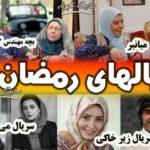 سریالهای ماه رمضان 99 + زمان پخش از هر شبکه و اسامی بازیگران