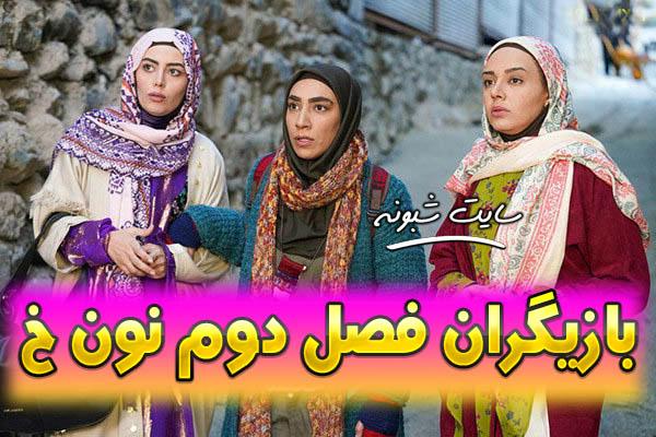 ساعت پخش و تکرار سریال نون خ 2 (فصل دوم نون خ) بازیگران سریال نون خ 2