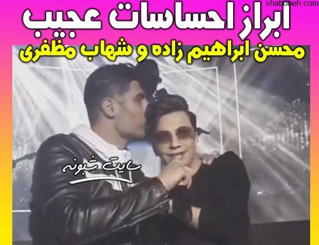 فیلم ابراز احساسات عجیب و غریب محسن ابراهیمی و شهاب مظفری