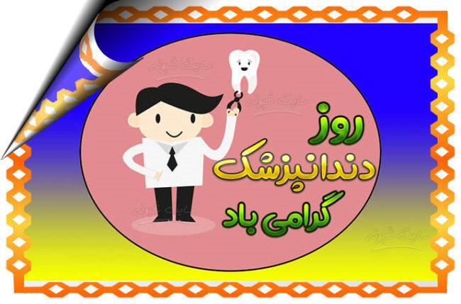 عکس پروفایل روز دندانپزشک مبارک + عکس نوشته تبریک روز دندانپزشک