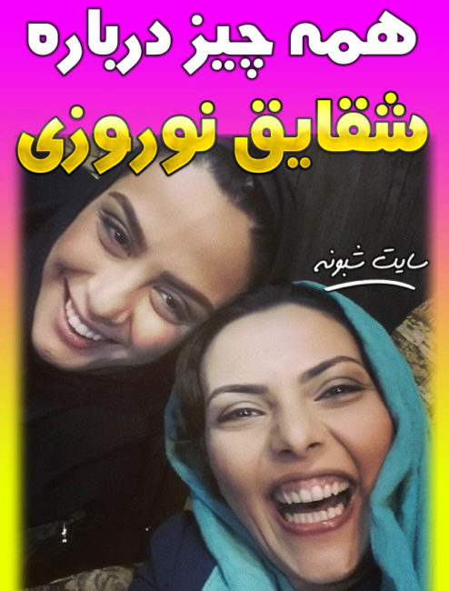 بیوگرافی شقایق نوروزی بازیگر نقش ترنگ در سریال بیداری +کشف حجاب