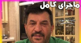 علت بازداشت محمود شهریاری مجری + فیلمی که باعث دستگیری او شد