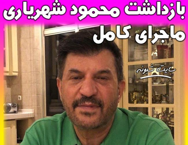 علت بازداشت محمود شهریاری مجری + فیلمی که باعث دستگیری محمود شهریاری شد- ❤️ شبونه