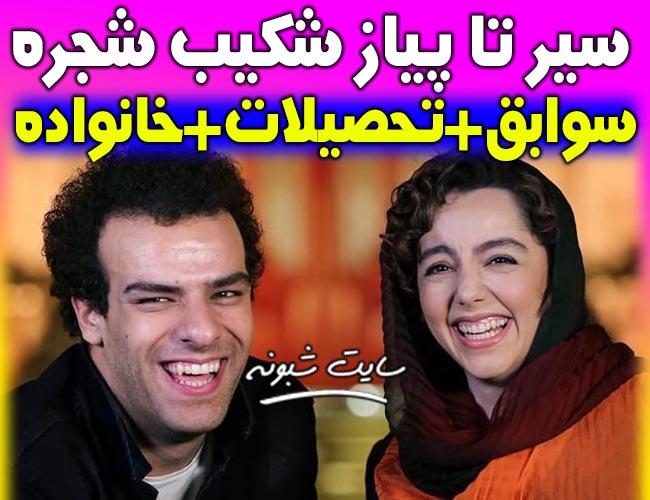 بیوگرافی شکیب شجره بازیگر و همسر و خانواده +عکسهای شکیب شجره و سوابق