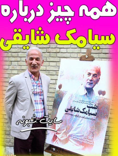 بیوگرافی درگذشت سیامک شایقی کارگردان + همسر و سوابق و تصاویر