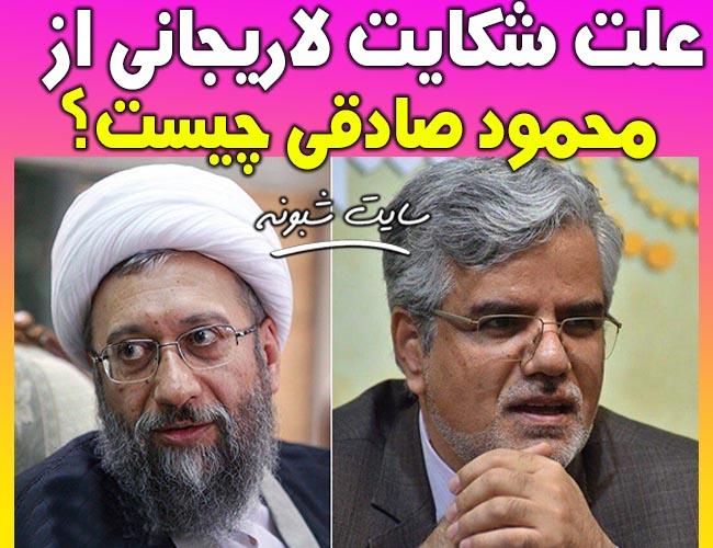 علت شکایت صادق لاریجانی از محمود صادقی چیست؟