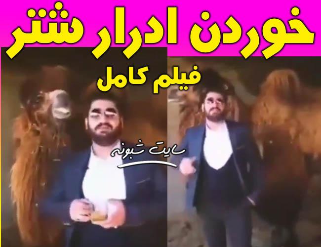فیلم خوردن ادرار شتر تبریزیان توسط مهدی سبیلی (حامی طب اسلامی)