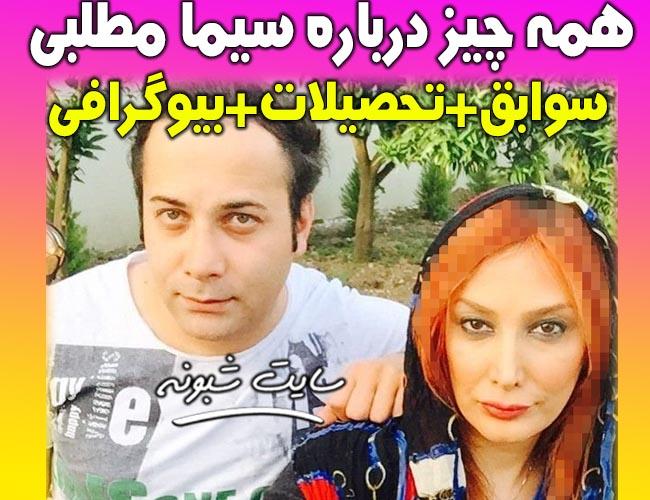 بیوگرافی سیما مطلبی بازیگر و همسرش + سوابق و عکس های سیما مطلبی