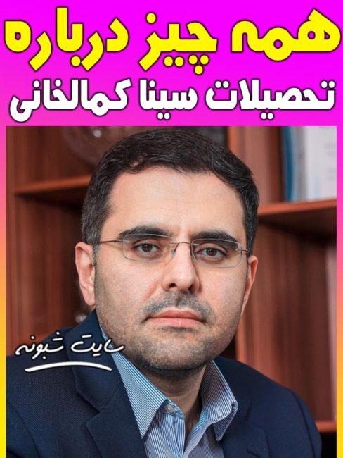 ماجرای مدرک تحصیلی سینا کمالخانی نماینده مجلس تفرش +بیوگرافی