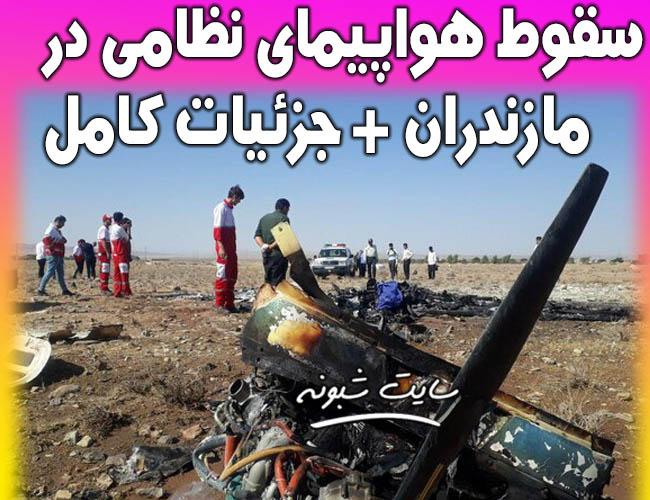 سقوط هواپیمای آموزشی در متل قو مازندران (سقوط هواپیمایی نظامی)