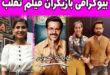 بیوگرافی بازیگران فیلم تقلب (فیلم هندی تقلب) + دانلود بدون سانسور