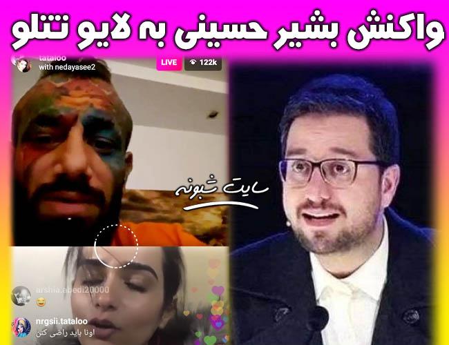 فیلم لایو جدید تتلو و ندا یاسی و واکنش بشیر حسینی به رکورد آنها