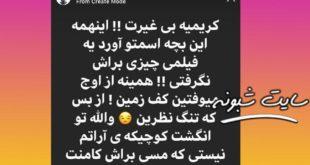استوری توهین تتلو به علی کریمی به خاطر آرات حسینی