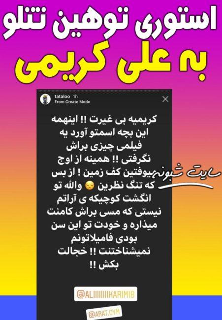 توهین تتلو به علی کریمی به خاطر آرات حسینی +استوری