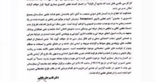 توبیخ دکتر هاشمیان توسط وزارت بهداشت صحت دارد؟