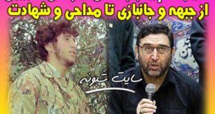 بیوگرافی یونس حبیبی مداح و جانباز + علت درگذشت و شهادت