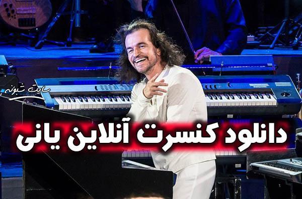 دانلود پخش زنده کنسرت آنلاین یانی امشب ۲۶ فروردین ۹۹