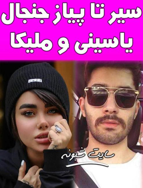 رابطه ملیکا تهامی و علی یاسینی (فیلم رابطه علی یاسینی و ملیکا تهامی)