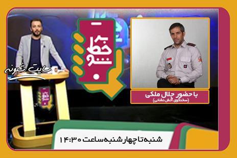 زمان و ساعت پخش برنامه مسابقه برخط شو شبکه 5