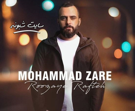 محمدزارع خواننده کیست ؟