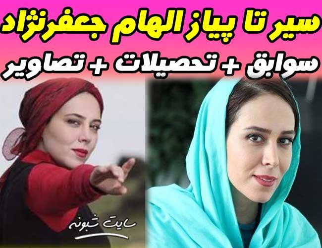 بیوگرافی الهام جعفرنژاد بازیگر و دوبلور
