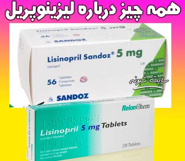 لیزینوپریل (LISINOPRIL) قرص فشار خون و نارسایی احتقانی قلبی +عوارض و موارد مصرف قرص لیزینوپریل