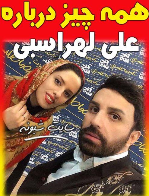 بیوگرافی علی لهراسبی خواننده و همسرش + خانواده علي لهراسبي