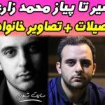 بیوگرافی محمد زارع خواننده و همسرش