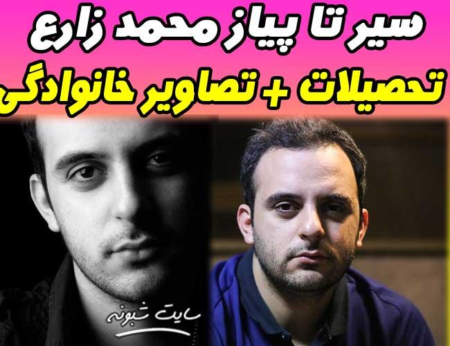 بیوگرافی محمدزارع خواننده