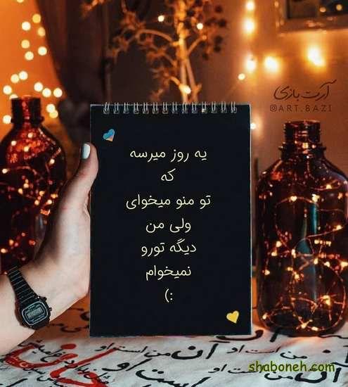 عکس نوشته های زیبا و دلنشین
