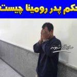 عکس از پدر رومینا اشرفی کیست؟ حکم رضا اشرفی قاتل رومينا اشرفي پدرش
