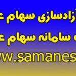 سامانه سهام عدالت www.samanese.ir +نحوه آزادسازی سهام عدالت