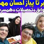 بیوگرافی احسان مهدی بازیگر