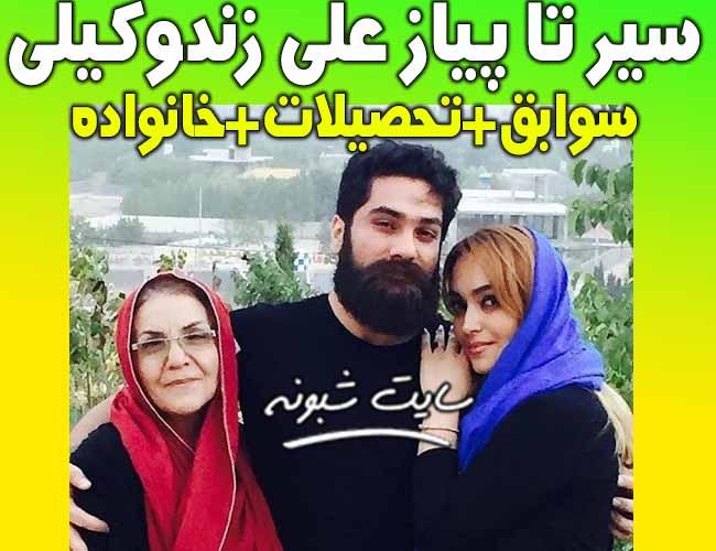 بیوگرافی علی زند وکیلی خواننده و همسرش + ازدواج علي زند وکيلي