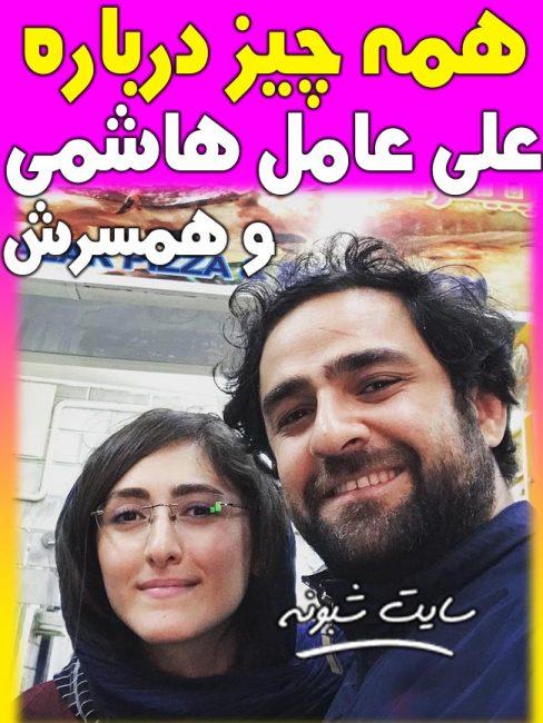همسر علی عامل هاشمی بازیگر نقش شهاب در سریال سرباز