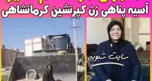 ماجرای مرگ آسیه پناهی زن کپرنشین کرمانشاهی بعد از تخریب خانه اش