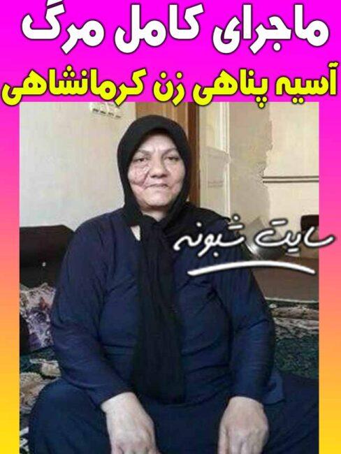 ماجرای مرگ آسیه پناهی کرمانشاه زن کپرنشین بعد از تخریب خانه اش