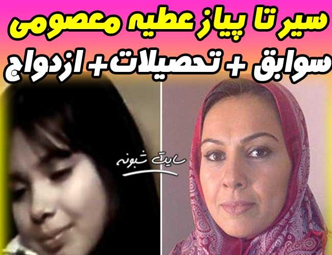 بیوگرافی عطیه معصومی و همسرش + تصاویر