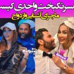 بیوگرافی علیرضا نیکبخت واحدی و همسر اول و دومش + ماجرای طلاق
