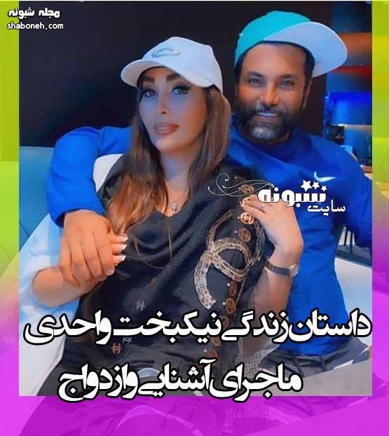بیوگرافی علیرضا نیکبخت واحدی و همسر دومش + ماجرای طلاق