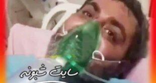 بیوگرافی عباس بریهی مداح خوزستانی و ماجرای کرونا گرفتن و ابراز پشیمانی