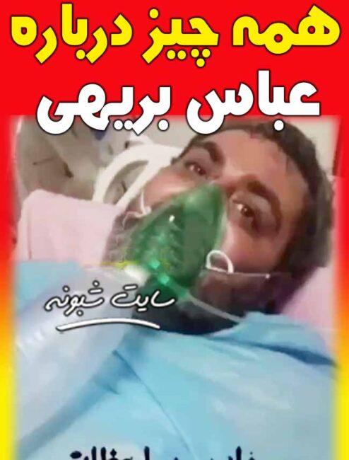 بیوگرافی عباس بریهی و صحبت های پایانی مداح خوزستانی و کرونا گرفتن
