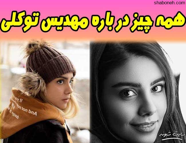 بیوگرافی مهدیس توکلی بازیگر نقش آتنا در سریال پدر پسری کیست؟ +اینستاگرام
