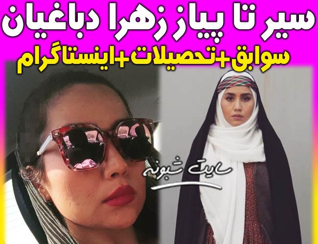 بیوگرافی و عکسهای زهرا دباغیان بازیگر نقش عطیه (نامزد قاسم) در سریال بچه مهندس 3