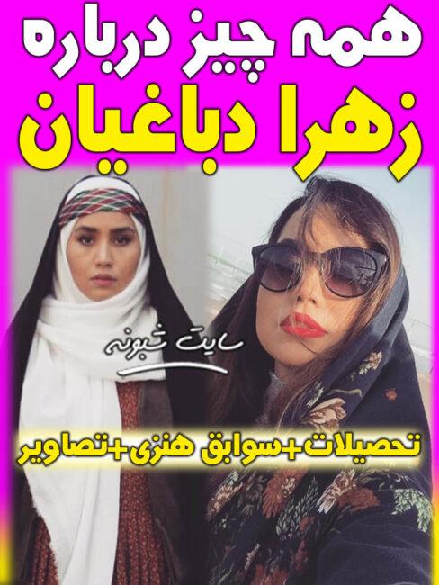 بیوگرافی و عکسهای زهرا دباغیان بازیگر نقش عطیه در سریال بچه مهندس 3 + اینستاگرام