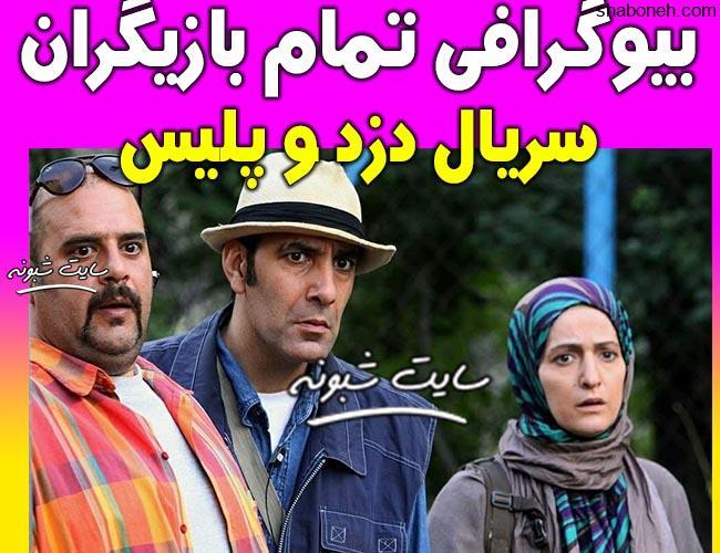 بازیگران سریال دزد و پلیس + خلاصه داستان و بیوگرافی بازیگران